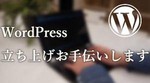 【大人気!】WordPress立ち上げお手伝いします