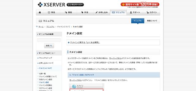serversetting